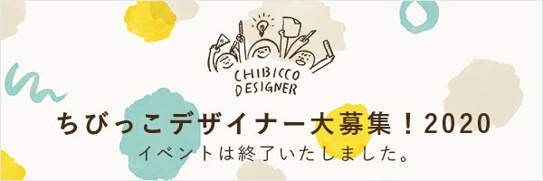 ちびっこデザイナー2020